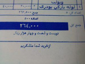 نمونه کاغذ چاپ شده